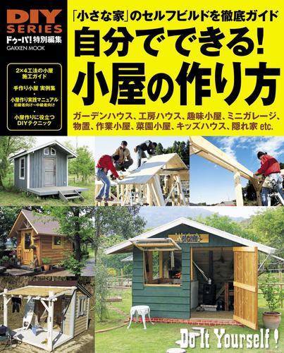 自分でできる! 小屋の作り方 漫画