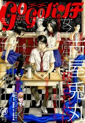 ゴーゴーバンチ vol.09 [雑誌] 漫画