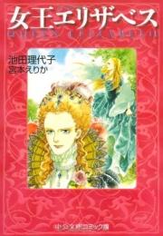 女王エリザベス[文庫版] (1巻 全巻)