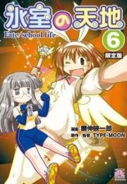 氷室の天地 Fate/school life 漫画