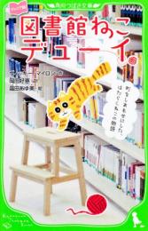 【児童書】ジュニア版 図書館ねこデューイ 町をしあわせにした、はたらくねこの物語(全1冊)