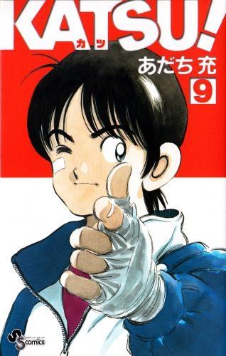 KATSU!カツ! (1-16巻 全巻) 漫画