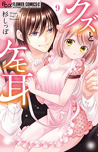 クズとケモ耳 (1-8巻 最新刊) 漫画