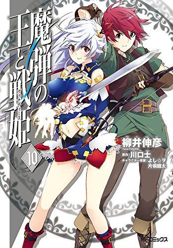魔弾の王と戦姫 漫画