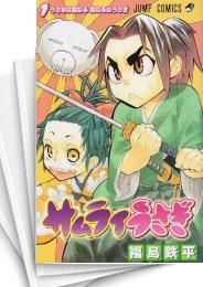 【中古】サムライうさぎ (1-8巻) 漫画
