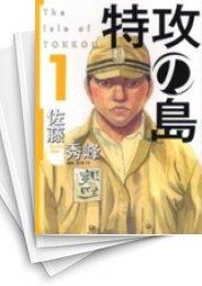 【中古】特攻の島 (1-8巻) 漫画
