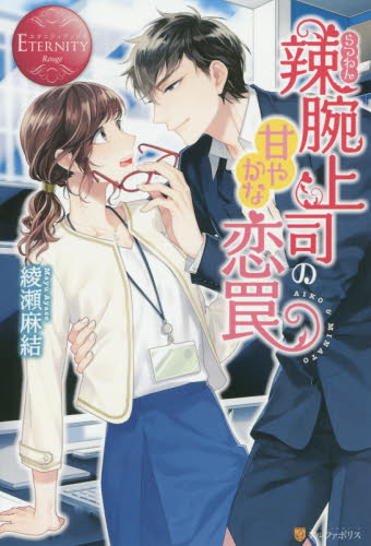 【ライトノベル】辣腕上司の甘やかな恋罠 漫画