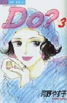 Do? ドゥー? (1-3巻 全巻) 漫画
