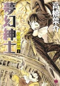 夢幻紳士 (1-10巻 全巻) 漫画