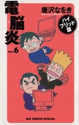 電脳炎 6 冊セット全巻 漫画