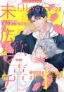 .Bloom ドットブルーム 7 冊セット最新刊まで