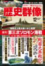 歴史群像2019 5 冊セット最新刊まで 漫画