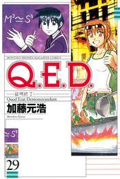 Q.E.D.―証明終了―(29) 漫画