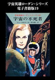 宇宙英雄ローダン・シリーズ 電子書籍版19 宇宙の不死者 漫画