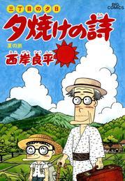 三丁目の夕日 夕焼けの詩(32) 漫画
