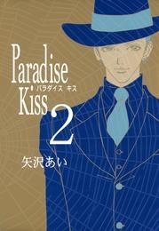 Paradise Kiss (2)