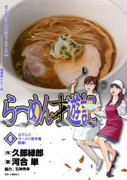 らーめん才遊記(6) 漫画