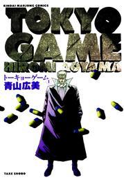 トーキョーゲーム (1)