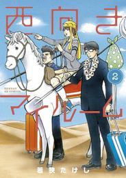 西向きマイルーム(2) 漫画