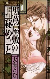 黒蔦屋敷の秘めごと(1) 漫画