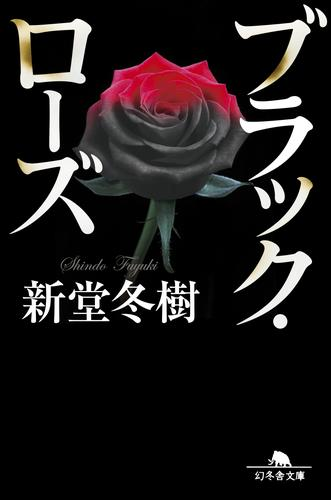ブラック・ローズ 漫画