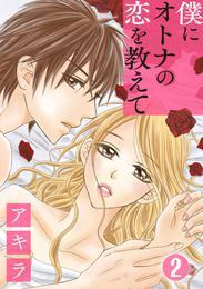 僕にオトナの恋を教えて 2巻 漫画
