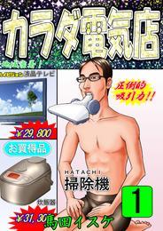 カラダ電気店ノーカット版(1)