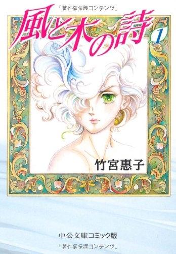風と木の詩 [文庫版] (1-8巻 全巻) 漫画