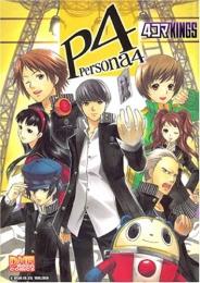 ペルソナ4・4コマKINGS (1-5巻 全巻)