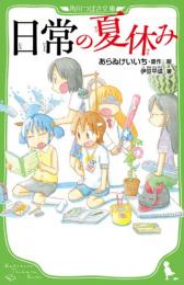 【児童書】日常の夏休み(全1冊)