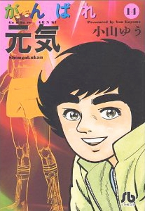 がんばれ元気 [文庫版] (1-16巻 全巻) 漫画