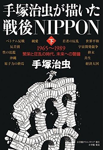 手塚治虫が描いた戦後NIPPON (上下巻) 漫画