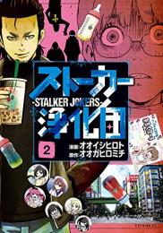 ストーカー浄化団(1-2巻 最新刊)