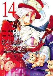 シャングリラ・フロンティア (1-5巻 最新刊)