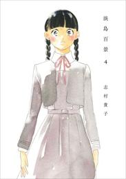 淡島百景 (1-3巻 最新刊)