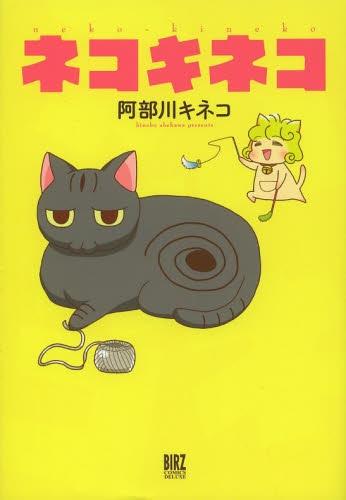 ネコキネコ 漫画