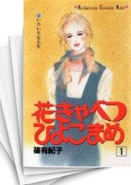 【中古】花きゃべつひよこまめ  (1-14巻) 漫画