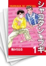 【中古】シャコタン☆ブギ (1-32巻) 漫画