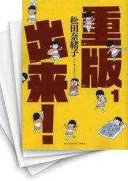 【中古】重版出来! (1-10巻) 漫画
