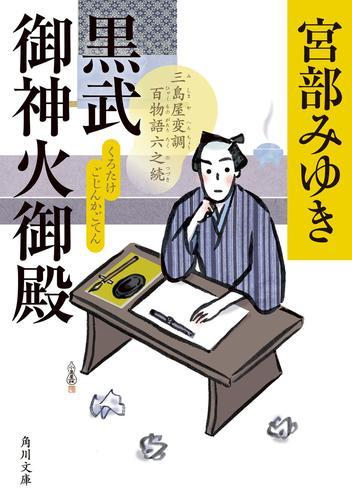 【ライトノベル】三鬼 三島屋変調百物語四之続 (全1冊)