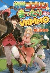 【ライトノベル】相棒ゴブリンとまったり遊ぶVRMMO (全1冊)
