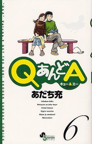 QあんどA (1-6巻 全巻) 漫画
