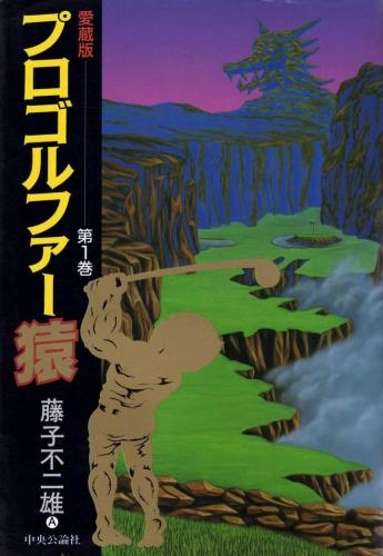 プロゴルファー猿 中公愛蔵版 (1-4巻 全巻) 漫画