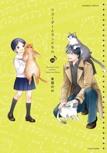 リコーダーとランドセル (1-13巻 最新刊) 漫画