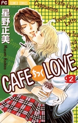 CAFEちっくLOVE 2 冊セット全巻 漫画