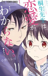 桐生先生は恋愛がわからない。 5 冊セット全巻 漫画