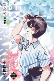 衆楽苑 3 冊セット全巻