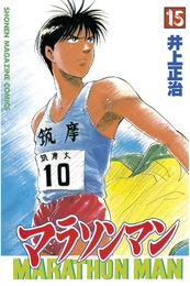 マラソンマン(15) 漫画
