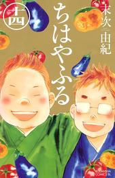 ちはやふる(14) 漫画