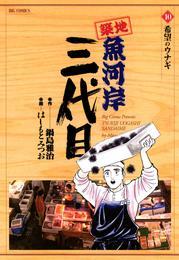 築地魚河岸三代目(10) 漫画